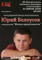 Юрий Белоусов с программой «Жизнь продолжается» 22 августа 2010 года