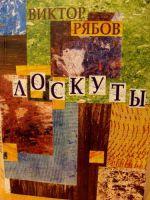 Вышла книга Виктора Рябова «Лоскуты» 1 июня 2010 года