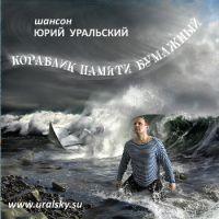 Новый альбом Юрия Уральского «Кораблик памяти бумажный» 23 августа 2010 года
