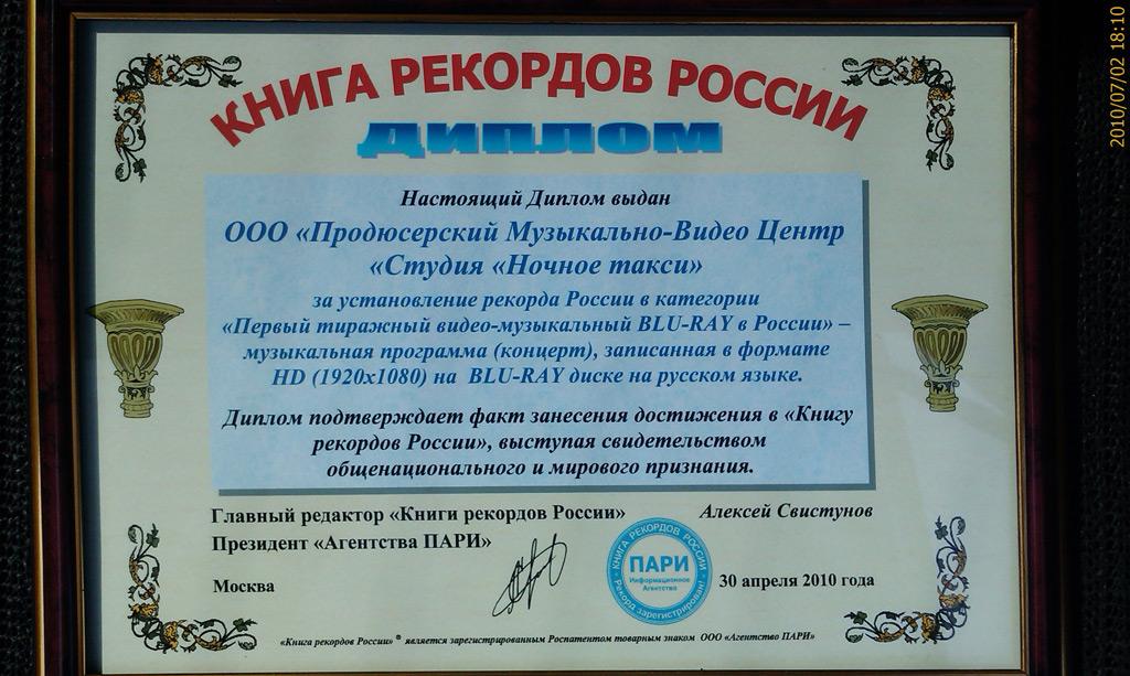 Студия «Ночное такси» попала в книгу «Рекордов России» 24 августа 2010 года