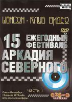 DVD «15-й ежегодный фестиваль Аркадия Северного» Часть 1-2 24 августа 2010 года