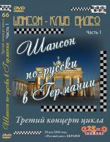 DVD «Шансон по-русски в Берлине» Часть 1 25 августа 2010 года