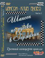 DVD «Шансон по-русски в Берлине» Часть 2 25 августа 2010 года