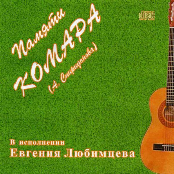 Евгений Любимце записал новый акустический проект «Памяти Комара» 1 сентября 2010 года