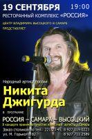 Никита Джигурда в программе «Россия - Самара - Высоцкий» 19 сентября 2010 года