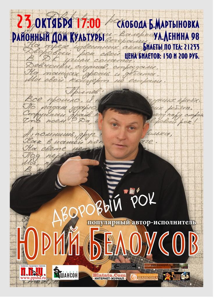 Юрий Белоусов «Дворовый рок» в Ростове на Дону 22 октября 2010 года