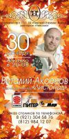 """Творческий вечер Виталия Аксенова в ресторане """"Невский"""" 30 октября 2010 года"""