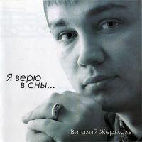 Автор-исполнитель из Нижневартовска Виталий Жермаль приступил к записи дебютного альбома 25 октября 2010 года