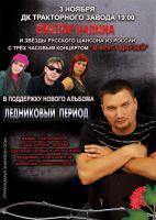 Виктор Калина «В кругу друзей» 3 ноября 2010 года