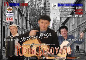 Юрий Белоусов - концерт в Кукольном театре 13 ноября 2010 года