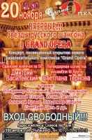 Звезды русского шансона в «Grand Opera» 20 ноября 2010 года