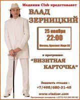 """Влад Зерницкий в программе """"Визитная карточка"""" 25 ноября 2010 года"""