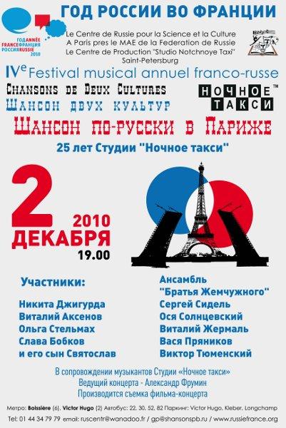 Фестиваль «Шансон по-русски в Париже 2010» 2 декабря 2010 года