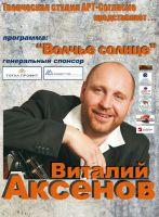 Автор-исполнитель Виталий Аксенов и его старательская «АРТЕЛЬ» 9 декабря 2010 года