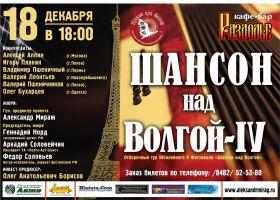 Фестиваль «Шансон над Волгой IV» 18 декабря 2010 года