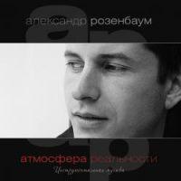 Розенбаум Александр «Атмосфера Реальности» 10 декабря 2010 года