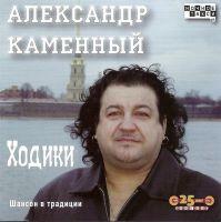 В свет выходит дебютный диск Александра Каменного «Ходики» 11 декабря 2010 года