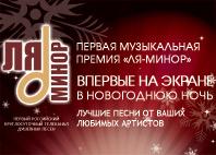 В Новогоднюю ночь состоится трансляция Первой музыкальной премии телеканала «Ля-Минор» 31 декабря 2010 года