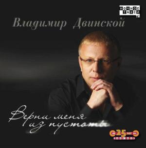 Выходит новый альбом Владимира Двинского «Верни меня из пустоты» 15 декабря 2010 года