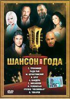 DVD «Шансон 2010 года» 20 декабря 2010 года