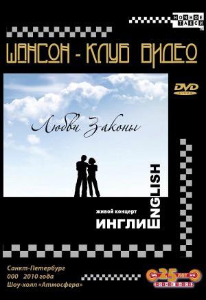DVD Группа «Инглиш» «Законы любви» 23 декабря 2010 года