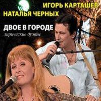 Игорь Карташев и Наталья Черных записали дуэты 1 октября 2010 года