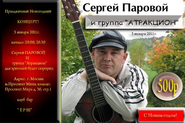 Концерт Сергея Парового на Новый год 3 января 2011 года