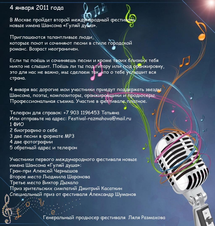 Второй международный фестиваль новые имена Шансона «Гуляй душа» 4 января 2011 года