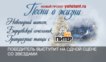 Конкурс исполнителей шансона, бардовской и настоящей эстрадной песен 1 февраля 2011 года
