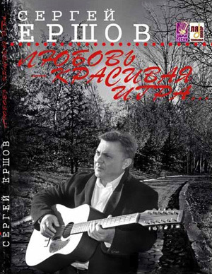 Готовится к выпуску новый альбом Сергея Ершова 7 февраля 2011 года