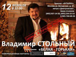 Владимир Стольный с программой «Белая - Горькая» 12 февраля 2011 года