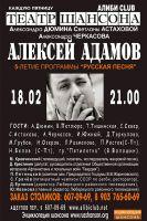 Алексей Адамов - 5-летие программы «Русская песня» 18 февраля 2011 года