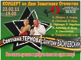 Концерт ко дню Защитника Отечества 23 февраля 2011 года