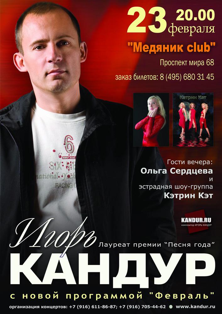 """Игорь Кандур с с новой программой """"Февраль"""" 23 февраля 2011 года"""