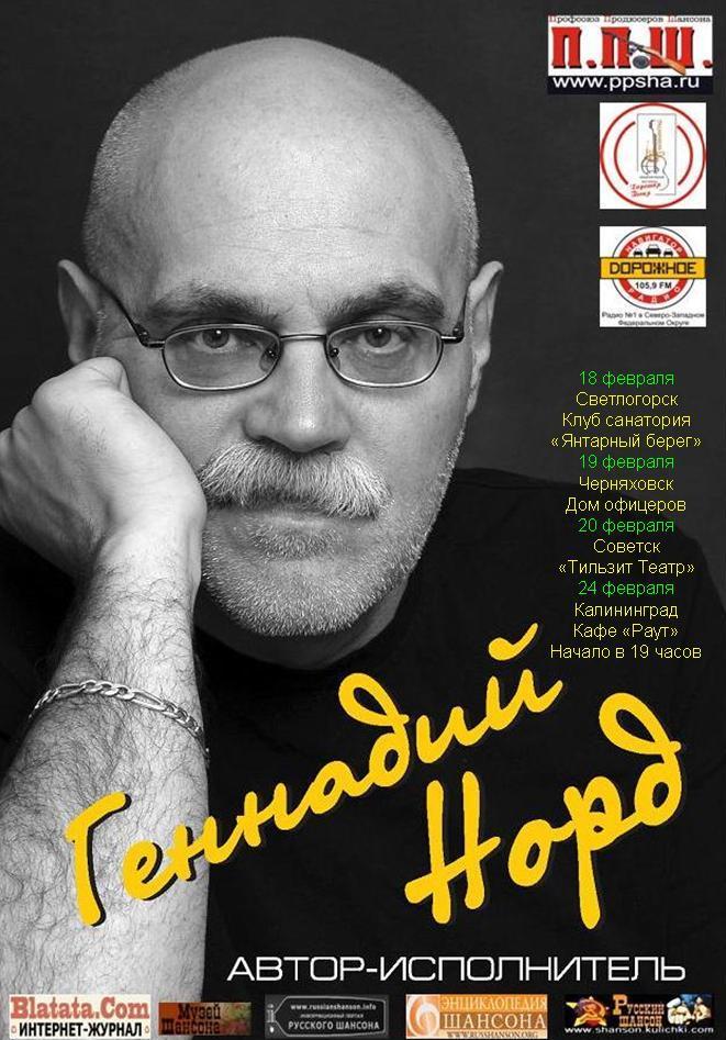 Концерты Геннадия Норда в Калининградской области 24 февраля 2011 года