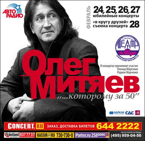 Олег Митяев с программой «О чём размышляет мужчина, которому за 50» 24 февраля 2011 года