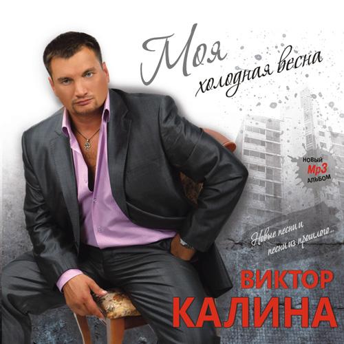 Сборник Виктор Калина «Моя холодная весна» 20 февраля 2011 года