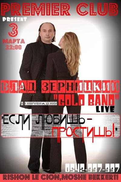 Влад Зерницкий концерт в Израиле - «Если любишь - простишь!» 3 марта 2011 года