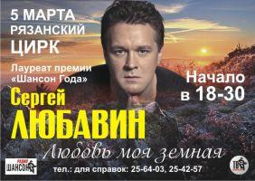 Сергей Любавин «Любовь моя земная» 5 марта 2011 года
