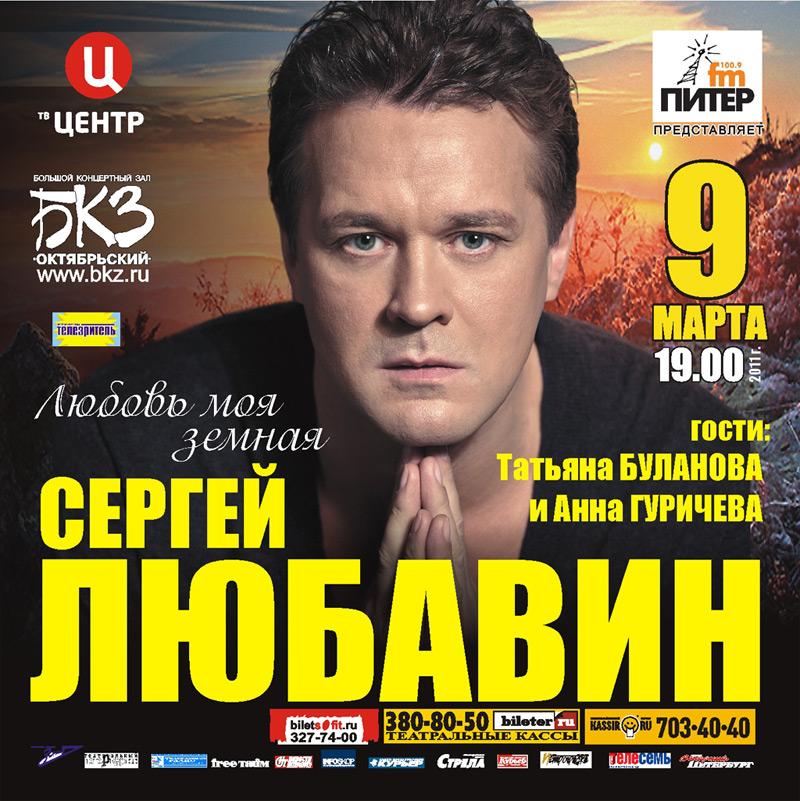 Сергей Любавин с программой «Любовь моя земная» 9 марта 2011 года