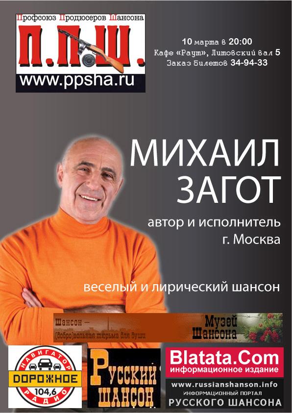 Концерт Михаила Загота «Веселый и лирический шансон» 10 марта 2011 года