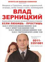 Влад Зерницкий в Германии - «Если любишь - простишь» 11 марта 2011 года