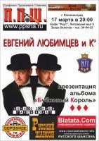 Презентация альбома Евгения Любимцева «Бубновый король» 17 марта 2011 года