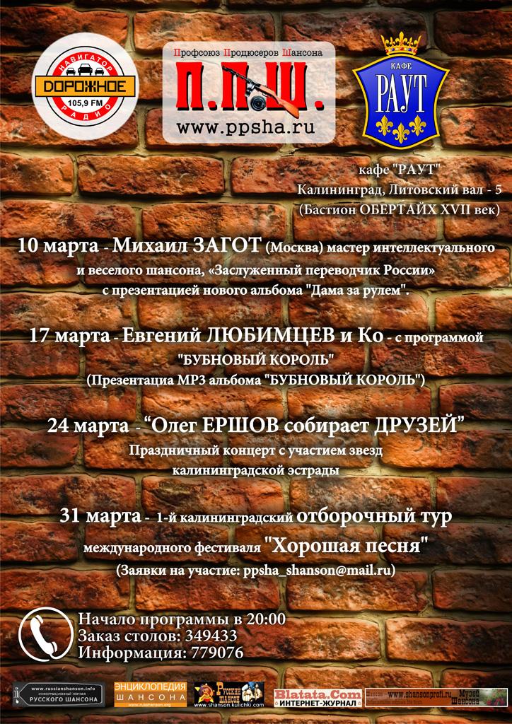 Концерты в Рауте - Калининград в марте 31 марта 2011 года