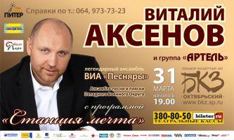 Виталий Аксенов в БКЗ «Октябрьский» 31 марта 2011 года
