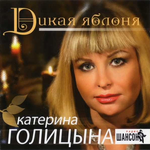 Готовится к выходу новый альбом Катерины Голицыной «Дикая яблоня» 5 марта 2011 года