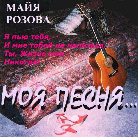 Легендарная Майя Розова выпустила новый альбом 7 марта 2011 года