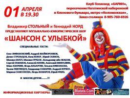 Музыкально-юмористическое шоу «Шансон с Улыбкой» 1 апреля 2011 года