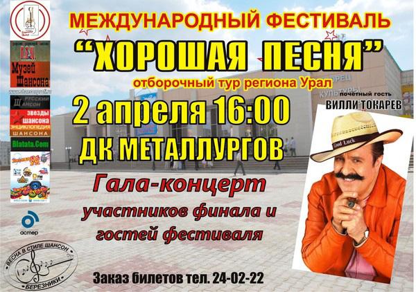 Отборочный тур Международного фестиваля «ХОРОШАЯ ПЕСНЯ» на Урале 2 апреля 2011 года