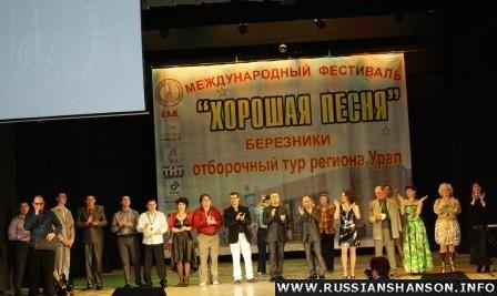 Фоторепортаж. Отборочный тур Международного фестиваля «ХОРОШАЯ ПЕСНЯ» на Урале 2 апреля 2011 года